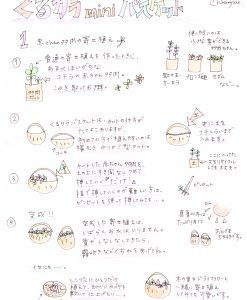 manual_minibasket1_w900